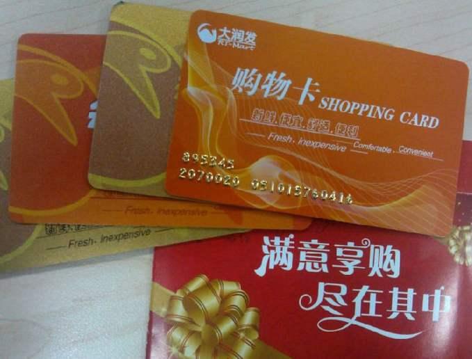 三亚购物卡回收